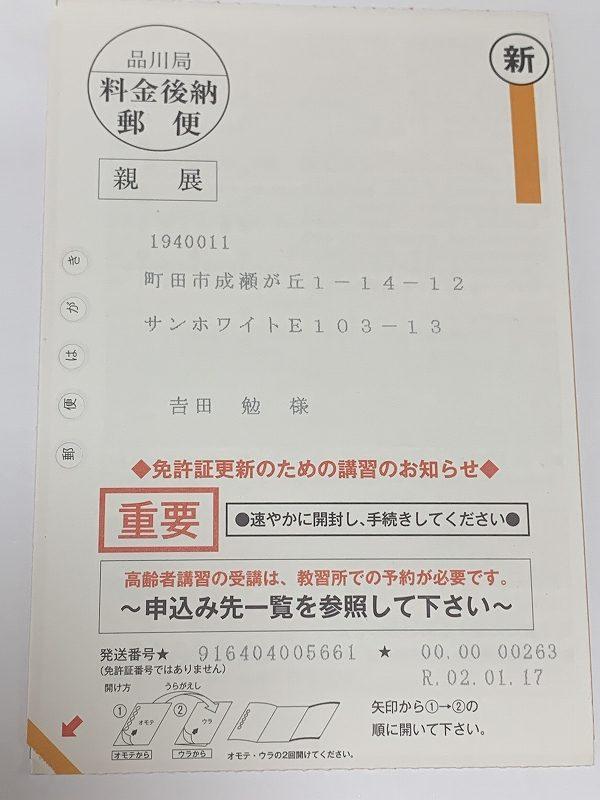 町田 警察 署 免許 更新 「町田警察署運転免許更新事務所」(町田市--〒194-0023)の地図/アクセ...